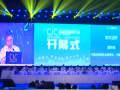 2013網際網路大會菁英齊聚 捕獲兩岸電商發展新機遇