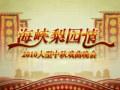 2010海峽梨園情(上)