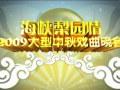 2009年海峽梨園情晚會縮編版
