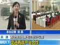 兩會領導人第七次會談今日9時在天津舉行