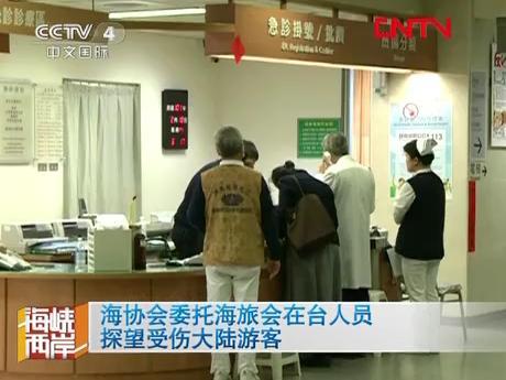 海協會委託海旅會在臺人員探望受傷大陸游客