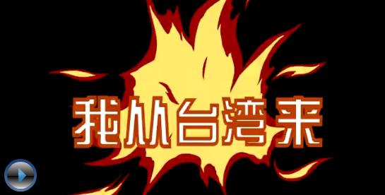 我從臺灣來 宣傳片