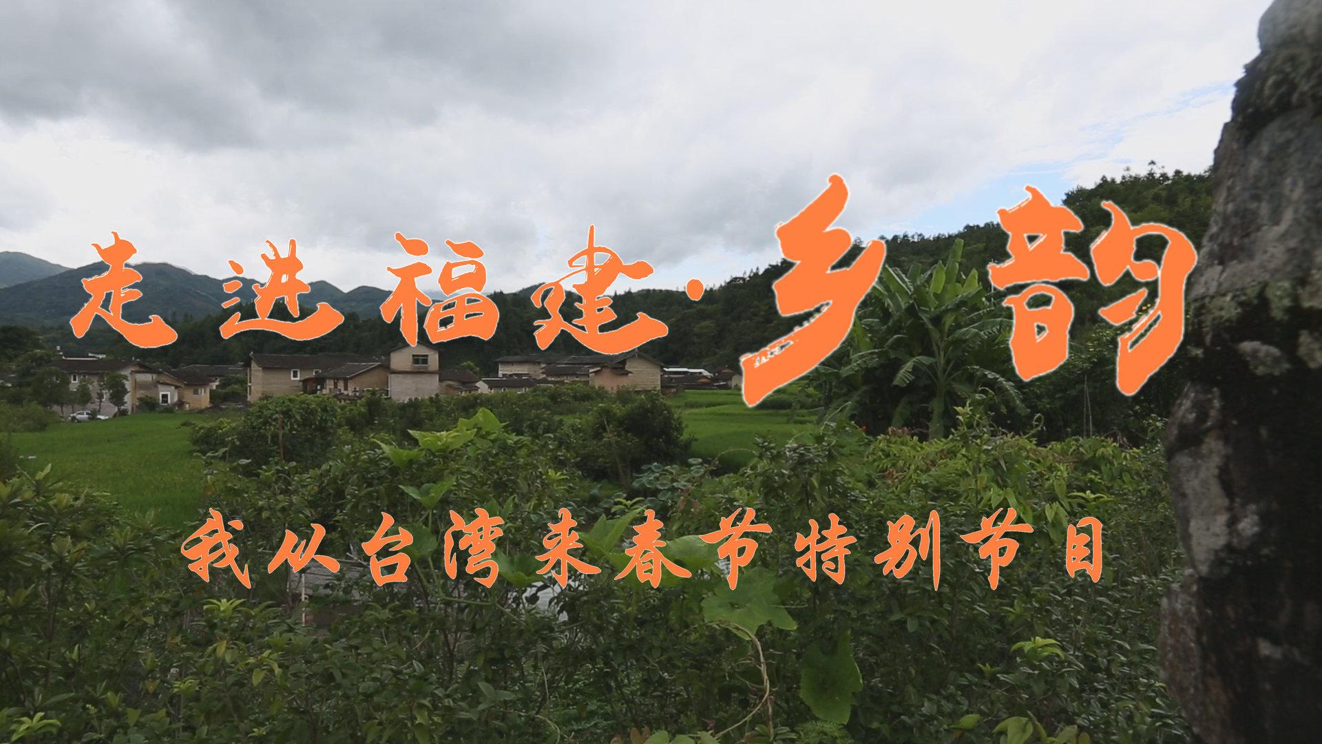 《我從臺灣來》春節特別節目——走進福建鄉韻