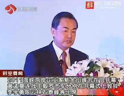 2011海峽兩岸企業家紫金山峰會開幕