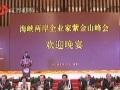 賈慶林連戰等出席 紫金山峰會歡迎晚宴