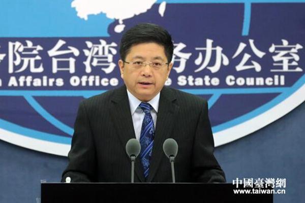 臺辦:民進黨當局造成兩岸關係不利局面的責任無法推卸