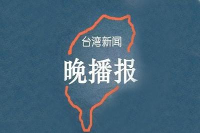 臺灣新聞晚播報