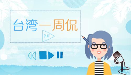 臺灣一週侃.jpg