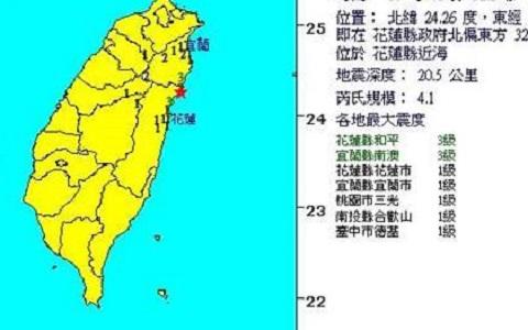 花蓮地區上午發生兩起有感地震