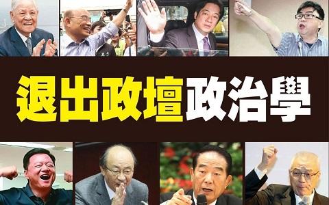 """臺媒盤點政治人物喊""""退政壇""""六模式 基本沒人兌現"""