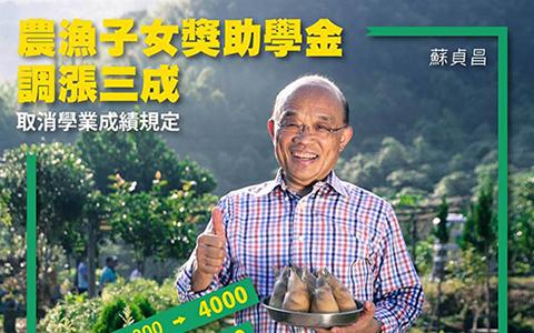 4.22蘇貞昌提高農漁民子女獎學金臺媒1.jpg