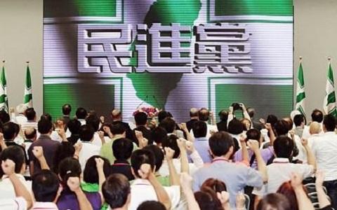 民進黨.jpg