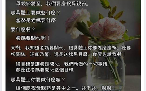 5.13內政部母親節新詩臺媒1.jpg