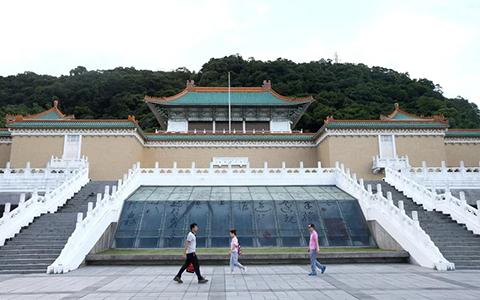 臺北故宮博物院