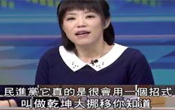 """賴清德引""""九陽神功""""過招管中閔 民進黨誓將""""卡管""""進行到底"""