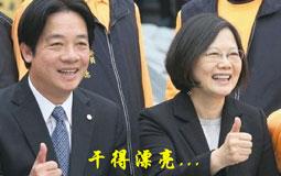 民進黨執政兩年臺灣師生赴陸人數暴增 蔡當局想到的辦法竟是這樣