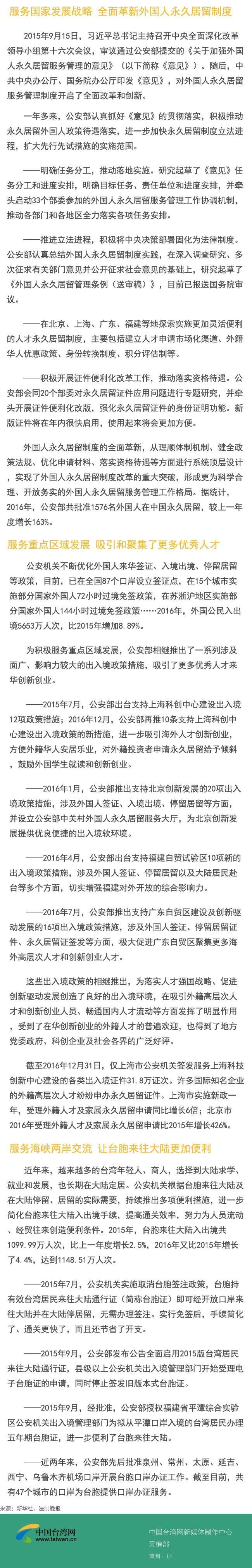 【趣玩19期】中國綠卡年內使用