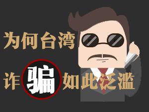 為何臺灣詐騙如此氾濫