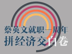 【圖解臺灣21】蔡英文就職一週年 拼經濟交白卷