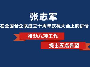 2017年5月24日,全國臺企聯成立十週年慶祝大會