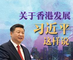 關於香港發展 習近平這樣説