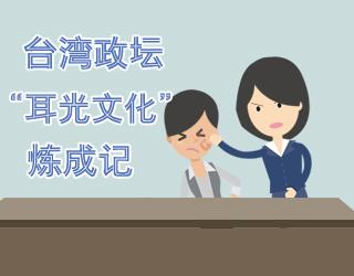 """臺灣政壇""""耳光文化""""煉成記"""