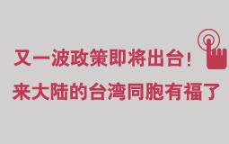 又一波政策即將出臺!來大陸的臺灣同胞有福了