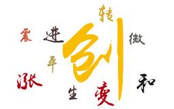 兩岸年度漢字