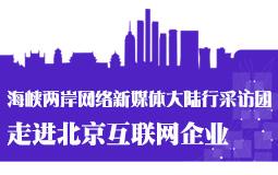 海峽兩岸網路新媒體大陸行採訪團走進北京網際網路企業
