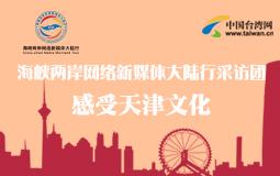 海峽兩岸網路新媒體大陸行採訪團感受天津文化