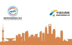海峽兩岸網路新媒體大陸行採訪團探尋上海文化軟實力