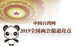 台灣網2019全國兩會報道亮點