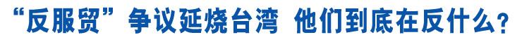"""""""反服貿""""延燒臺灣 他們在反什麼?"""