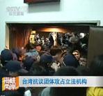 抗議團體攻佔立法機構