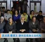 """民進黨""""天王""""現身立法機構"""