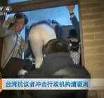 抗議者衝擊行政機構遭驅離