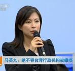 馬英九:絕不容臺灣行政機構被癱瘓