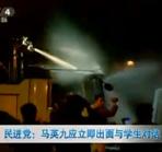 民進黨:馬英九應立即出面與學生對話