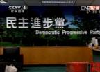 新世界觀下的民進黨兩岸政策.jpg