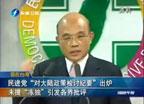 """民進黨""""對大陸政策檢討紀要""""出爐.jpg"""