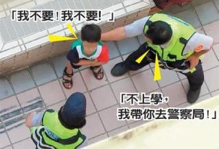 臺灣一男童不願上學 媽媽請警察出面相逼