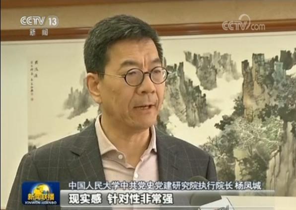 中國人民大學中共黨史黨建研究院執行院長 楊鳳城  現實感,針對性非常強。裏面啊講的特別是九個方面的社會主義建設的未來的佈局,謀劃,幾乎是每一句話,每一個方面都是有針對的現實問題,要解決這些現實問題。