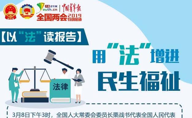 """【以""""法""""讀報告】用""""法""""增進民生福祉"""