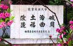 中國農業大學46年紮根河北曲周服務鄉村振興紀實