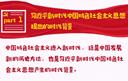 一圖讀懂習近平新時代中國特色社會主義思想