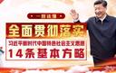 一圖讀懂   全面貫徹落實習近平新時代中國特色社會主義思想14條基本方略