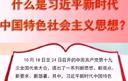 什麼是習近平新時代中國特色社會主義思想?
