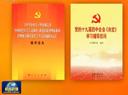 [視頻]黨的十九屆四中全會精神學習輔導材料出版