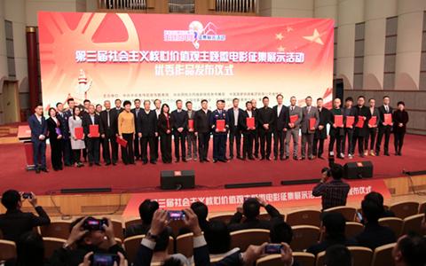 第三屆社會主義核心價值觀主題微電影徵集展示活動優秀作品發佈儀式在京舉行
