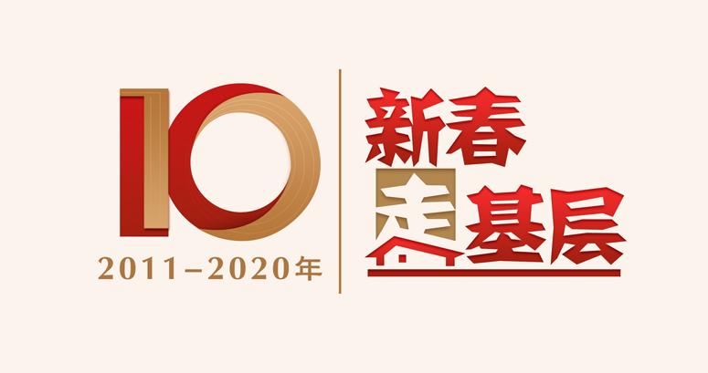 新春走基層10週年logo-jpg格式.jpg